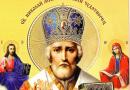 Sfântul Ierarh Nicolae, patronul soldaţilor, al marinarilor şi al fetelor sărace, ocrotitorul copiilor